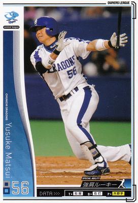プロ野球カード 【松井佑介】 2010 オーナーズリーグ 03 ノーマル白 中日ドラゴンズ