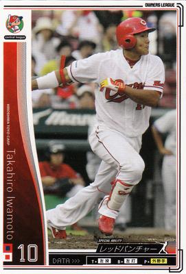プロ野球カード 【岩本貴裕】 2010 オーナーズリーグ 03 ノーマル白 広島東洋カープ