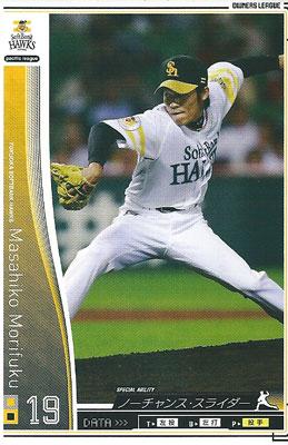 プロ野球カード 【森福允彦】 2010 オーナーズリーグ 04 ノーマル白 福岡ソフトバンクホークス