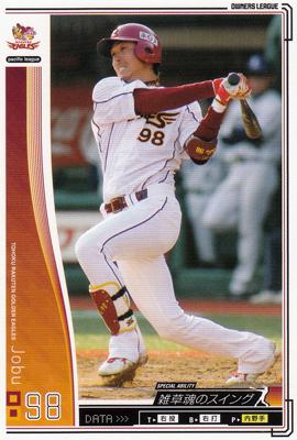 プロ野球カード 【丈武】 2010 オーナーズリーグ 03 ノーマル白 東北楽天ゴールデンイーグルス