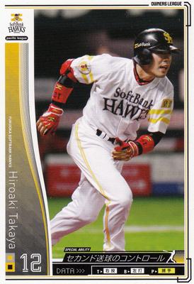 プロ野球カード 【高谷裕亮】 2010 オーナーズリーグ 03 ノーマル白 福岡ソフトバンクホークス