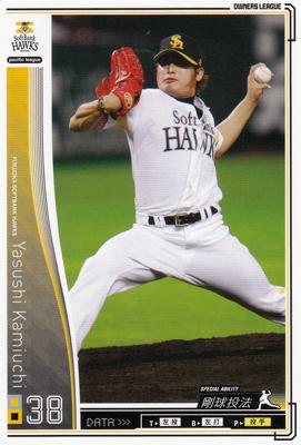 プロ野球カード 【神内靖】 2010 オーナーズリーグ 03 ノーマル白 福岡ソフトバンクホークス