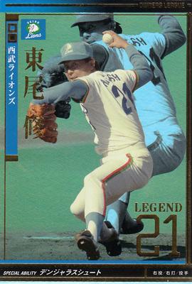 プロ野球カード 【東尾修】 2010 オーナーズリーグ 03 レジェンド (Legend) 西武ライオンズ