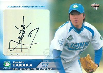 プロ野球カード【田中靖洋】2008 BBM 埼玉西武ライオンズ 直筆サインカード 60枚限定!(45/60)
