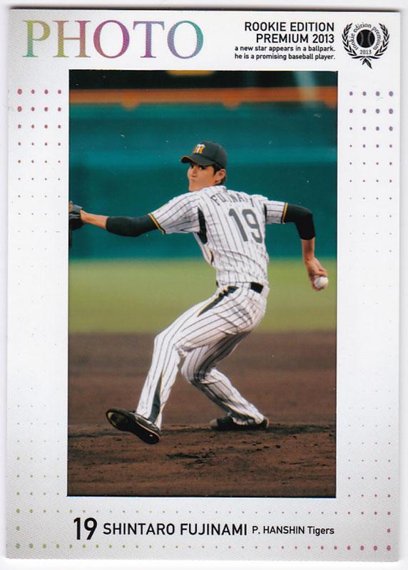 藤浪晋太郎 プロ野球 2013 BBM ルーキー エディション プレミアム フォトカード  17/75