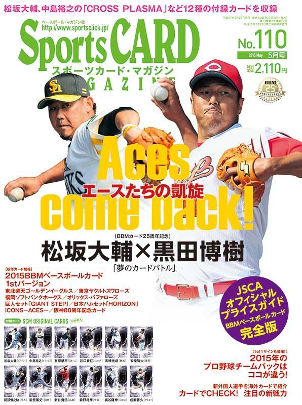 BBM スポーツカードマガジン No.110 5月号 3/26発売!
