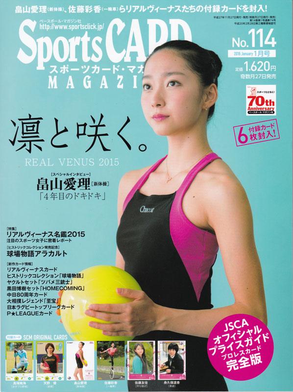 BBM スポーツカードマガジン No.114 1月号 11/26発売!