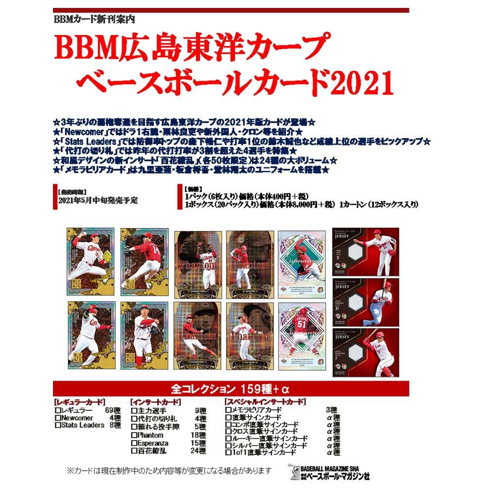 BBM 広島東洋カープベースボールカード2021 未開封ケース(12ボックス入り) 送料無料、5/19入荷!