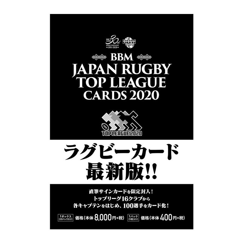BBM ジャパンラグビートップリーグカード2020、送料無料、2/27入荷!