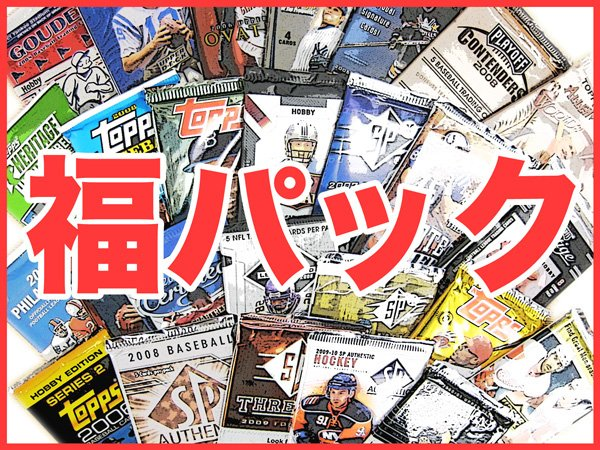 サッカーカード 【福パック】