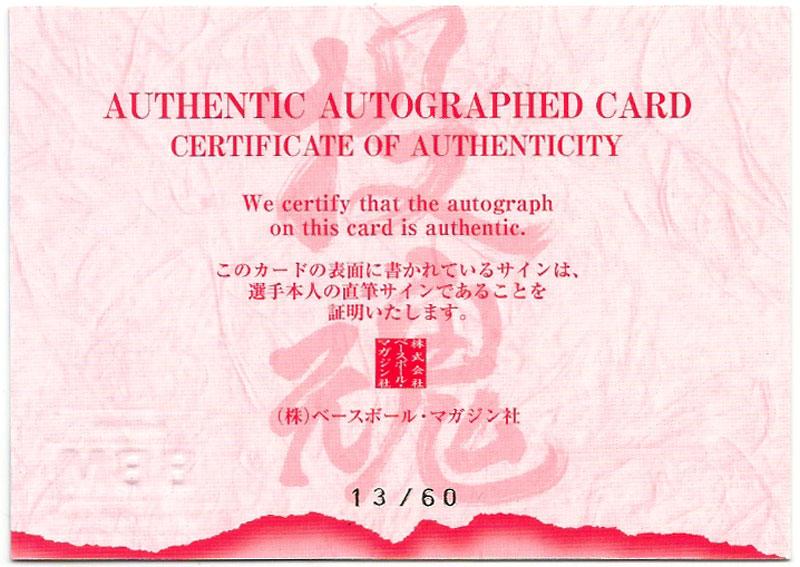 野村祐輔 2014 広島東洋カープ 「投魂」 直筆サインカード 13/60