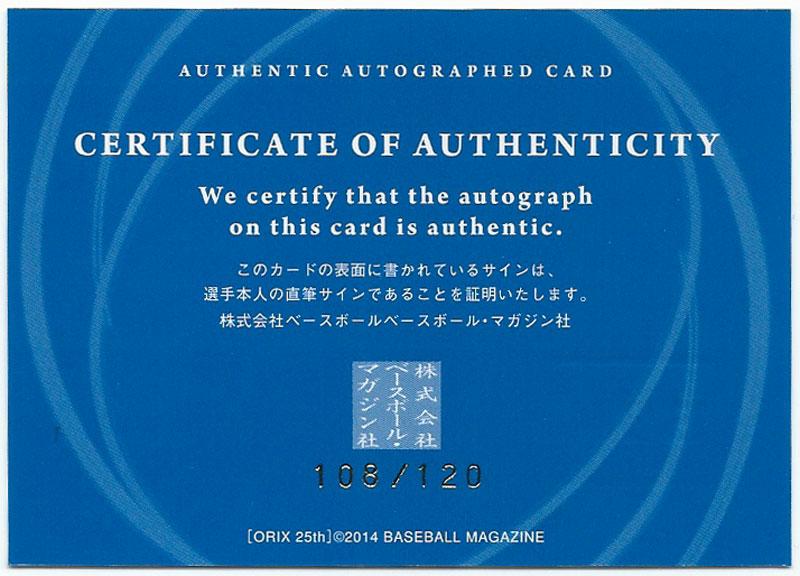 山崎武司 2014 オリックス 25周年記念カード 直筆サインカード 108/120