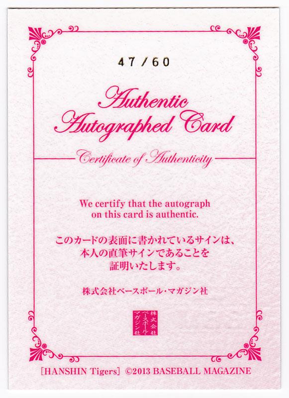 一二三慎太 プロ野球 2013 BBM 阪神タイガース 直筆サインカード 47/60
