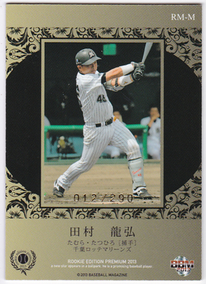田村龍弘 プロ野球 2013 BBM ルーキー エディション プレミアム ジャージカード  012/290