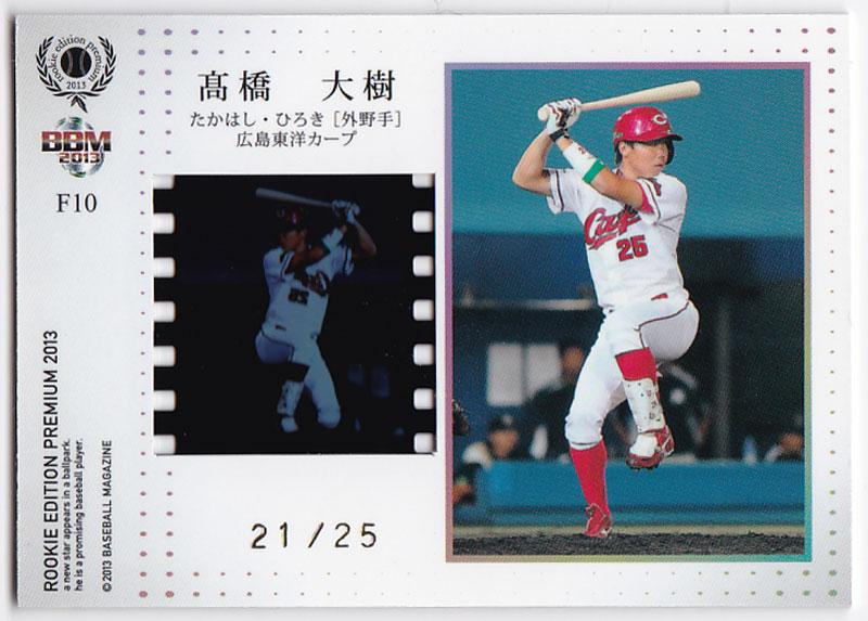 高橋大樹 プロ野球 2013 BBM ルーキー エディション プレミアム フィルムカード 21/25