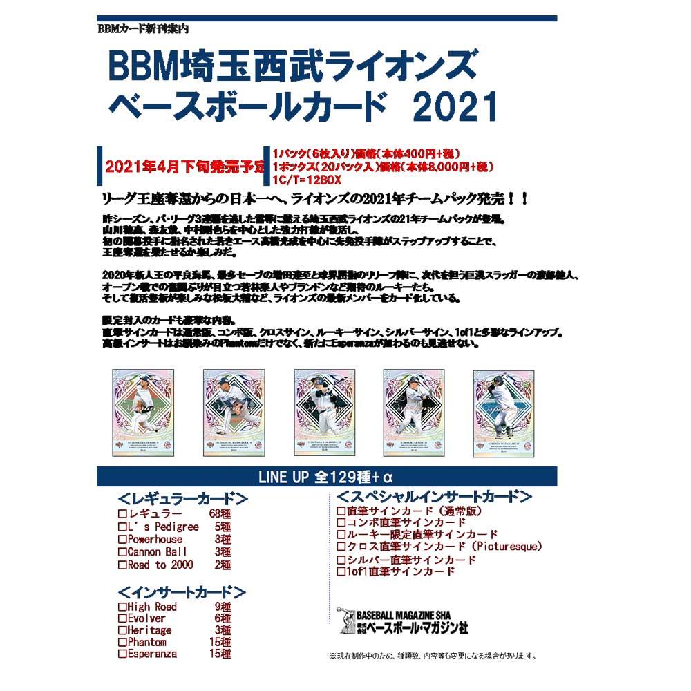 BBM 埼玉西武ライオンズ ベースボールカード 2021 未開封ケース 送料無料