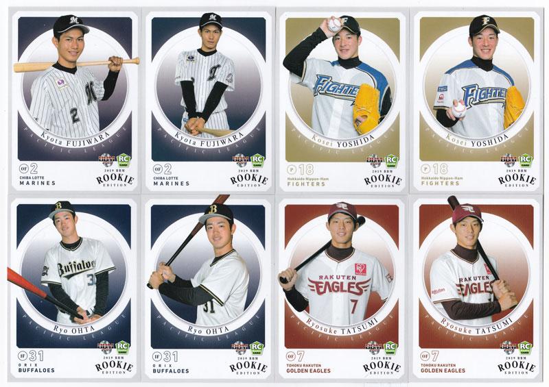 プロ野球カード 2019 BBM ルーキーエディション レギュラーカード+シークレット版+インサートカード コンプリートセット 全143枚!