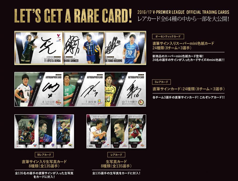 2016/17V・プレミアリーグ男子トレーディングカード 2017年1月10日発売!