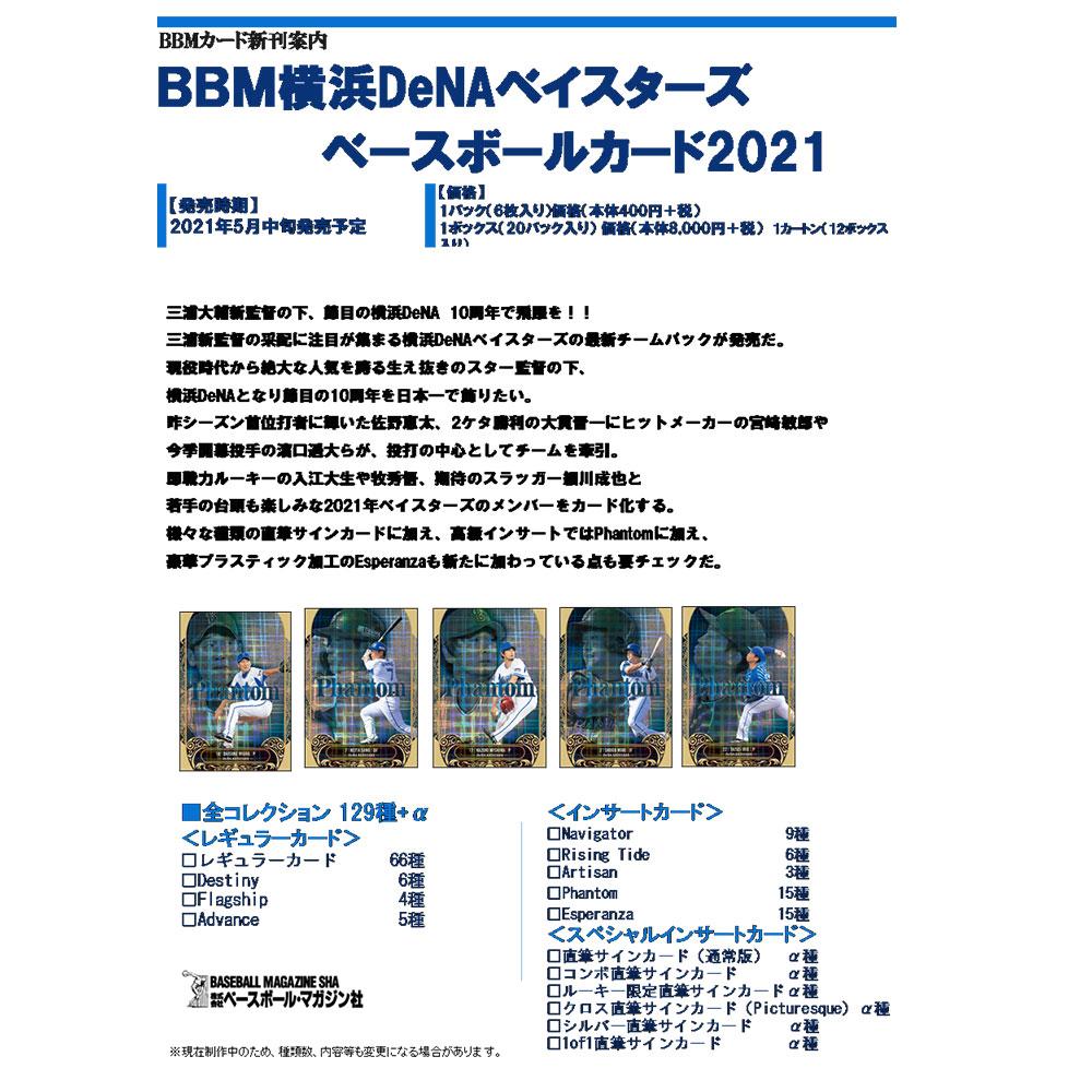BBM 横浜DeNAベイスターズ ベースボールカード2021送料無料、5/19入荷!