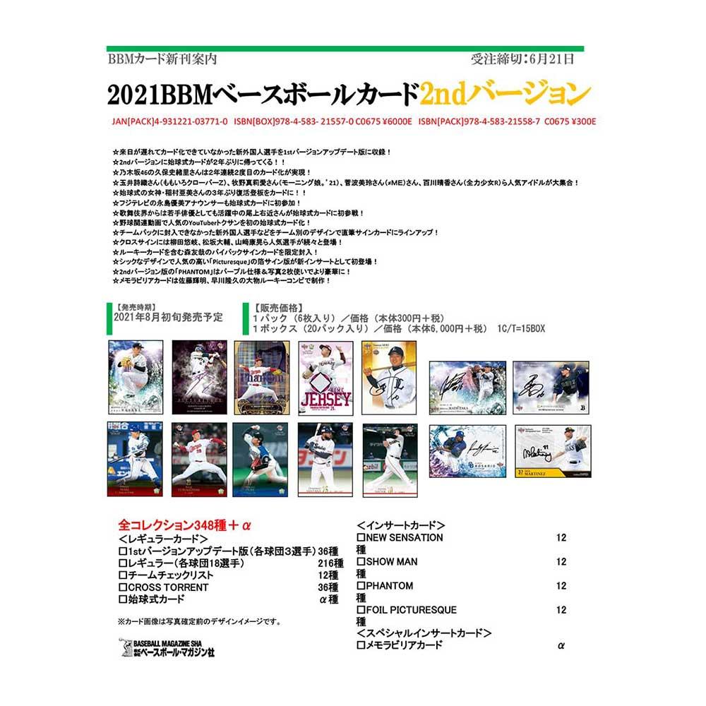 BBM ベースボールカード 2ndバージョン 1ボックス単位 送料無料、8/4入荷!