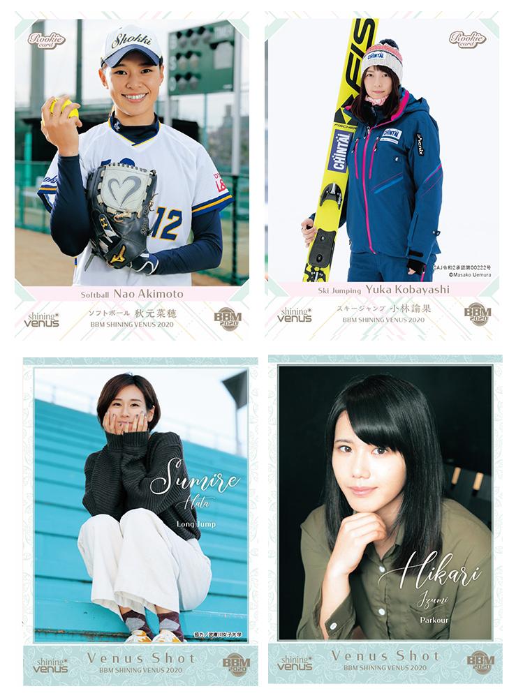 BBM 女子アスリートカード シャイニングヴィーナス2020、送料無料、1/23入荷!