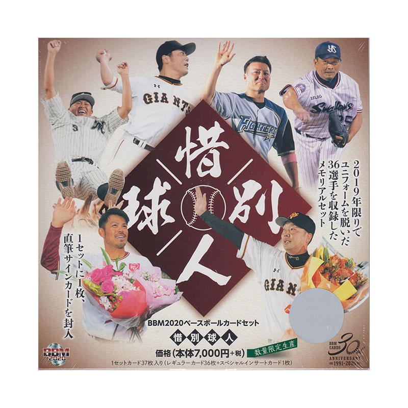 BBM 2020 ベースボールカードセット 「惜別球人」