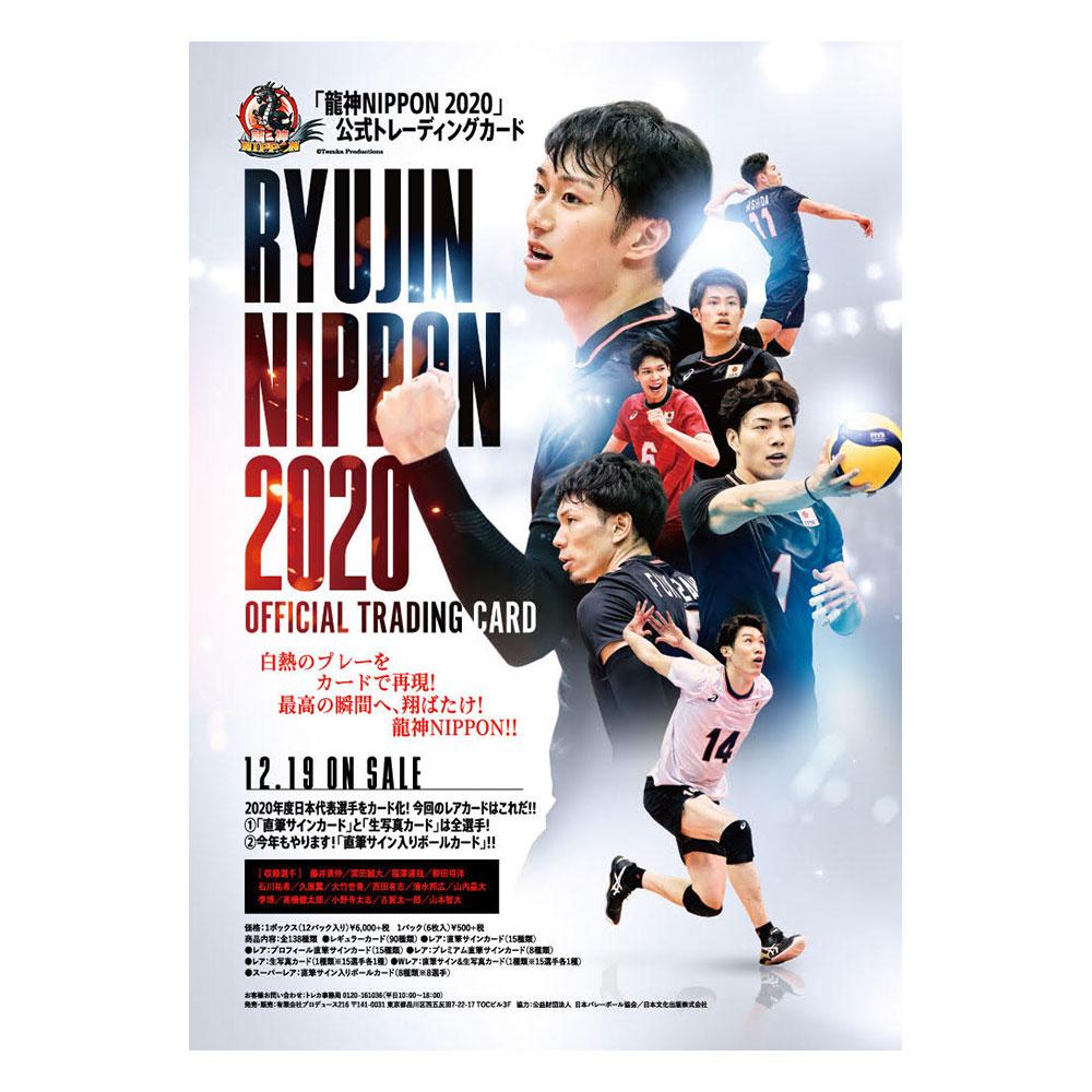 龍神NIPPON 2020 公式トレーディングカード ボックス(BOX) BOX特典カード付き 12/19入荷!