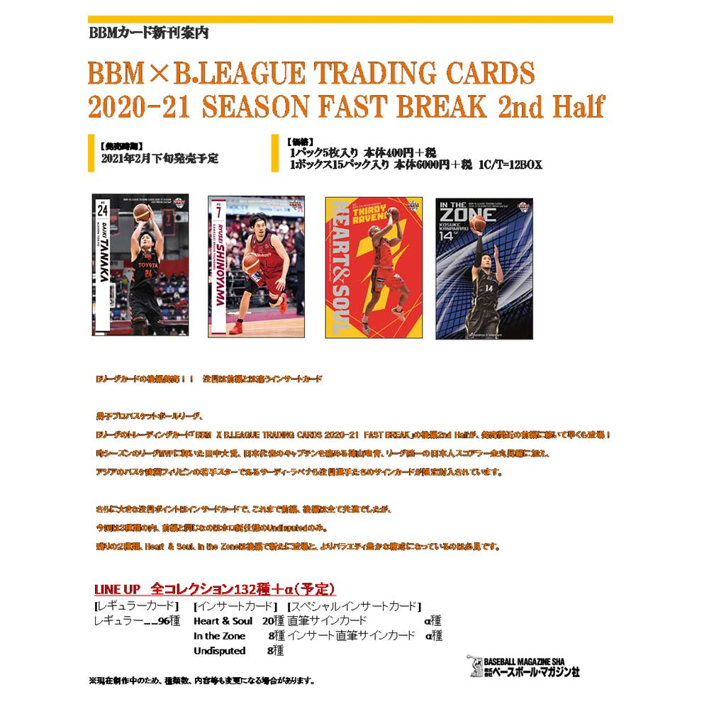 BBM×B.LEAGUE トレーディングカード2020-21 FAST BREAK 2nd Half 送料無料、2/25入荷!