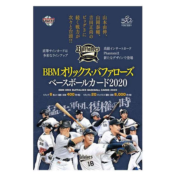 BBMオリックス・バファローズベースボールカード2020 送料無料、3/31入荷!
