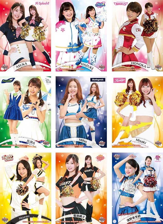 BBMプロ野球チアリーダーカード2020 DANCING HEROINE −華− 送料無料、9/3入荷!