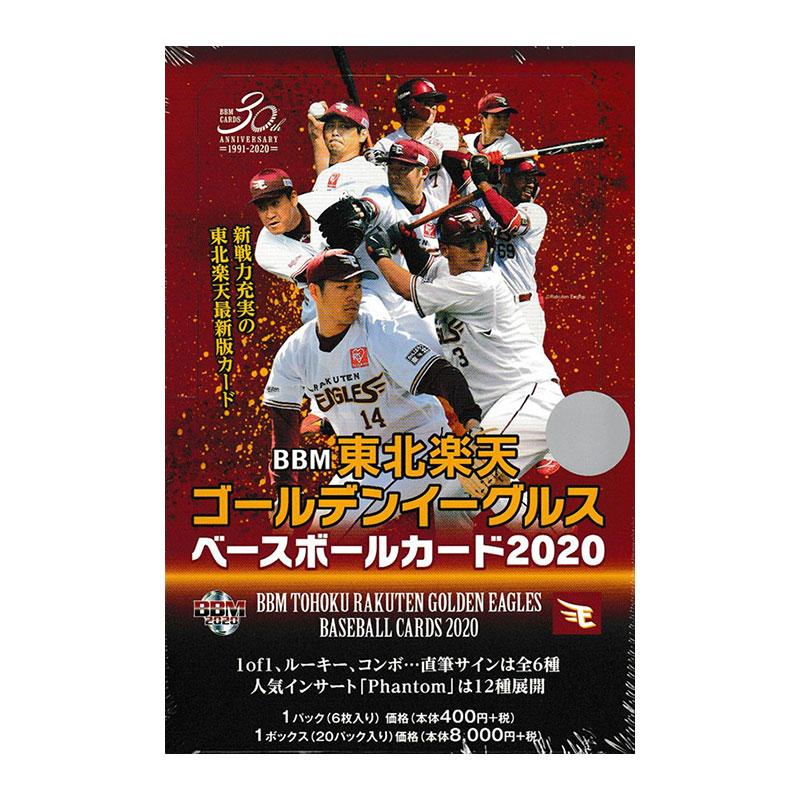 BBM東北楽天ゴールデンイーグルスベースボールカード2020 送料無料、7/8入荷!