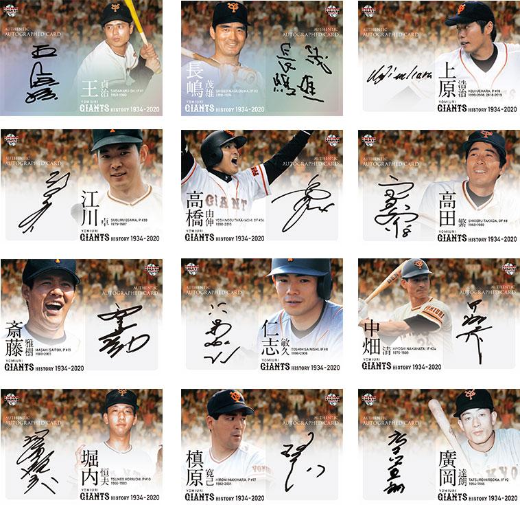 2020BBMベースボールカード 読売ジャイアンツヒストリー1934-2020 送料無料!