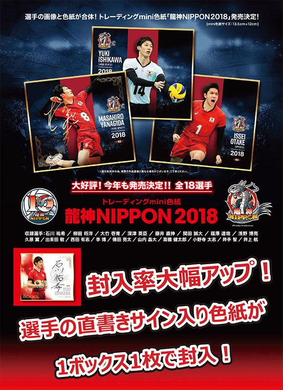 トレーディングmini色紙  「龍神NIPPON2018」 BOX 6/8発売!
