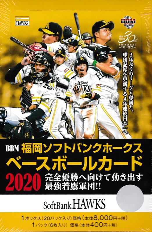 BBM福岡ソフトバンクホークスベースボールカード2020 送料無料、4/15入荷!