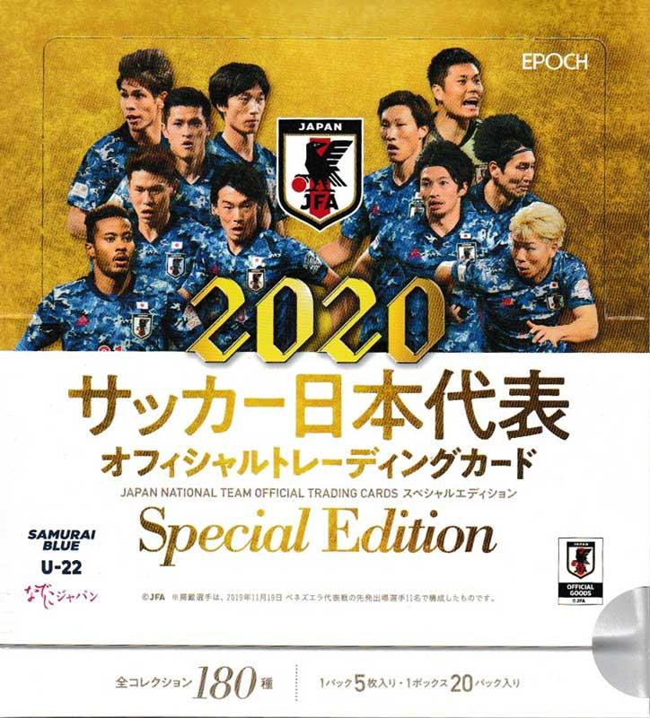 2020 サッカー日本代表 オフィシャルトレーディングカード スペシャルエディション 送料無料、4/24入荷