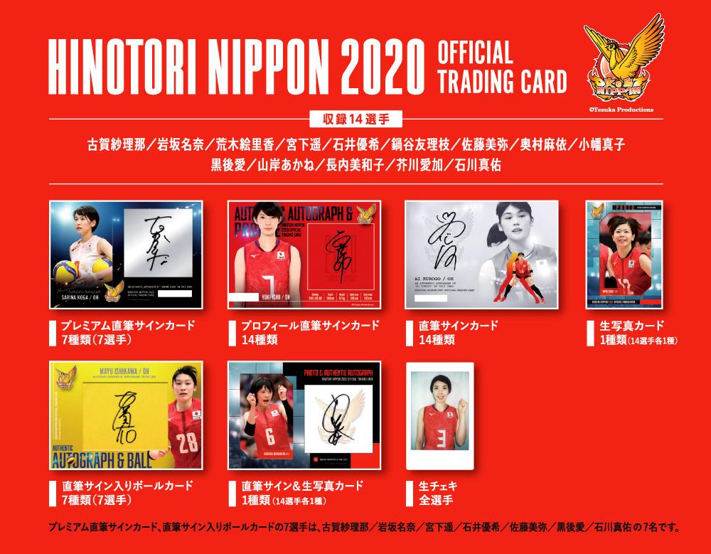 火の鳥NIPPON 2020 公式トレーディングカード ボックス(BOX) BOX特典カード付き 10/3発売!