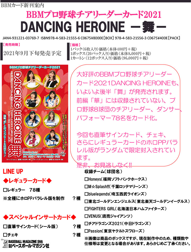 BBMプロ野球チアリーダーカード2021 DANCING HEROINE −舞− 送料無料 9/16入荷