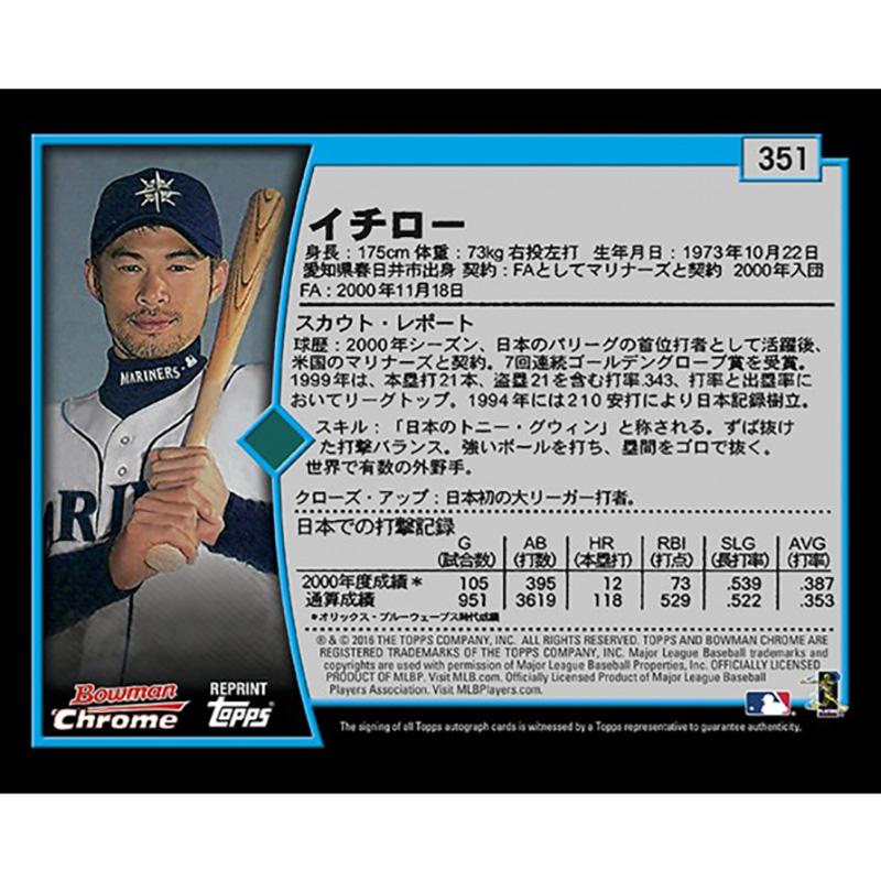 イチロー 2001 Bowman Chrome ルーキーカードデザイン(裏面日本語版) 直筆サイン入り8x10フォト (Ichiro Suzuki Autographed 2001 Bowman Chrome Rookie 8X10 Jumbo Card - Japanese Variation)