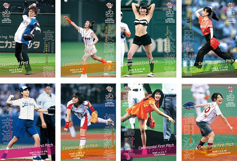 2020BBMベースボールカード 2ndバージョン BOX、送料無料、9/30発売!