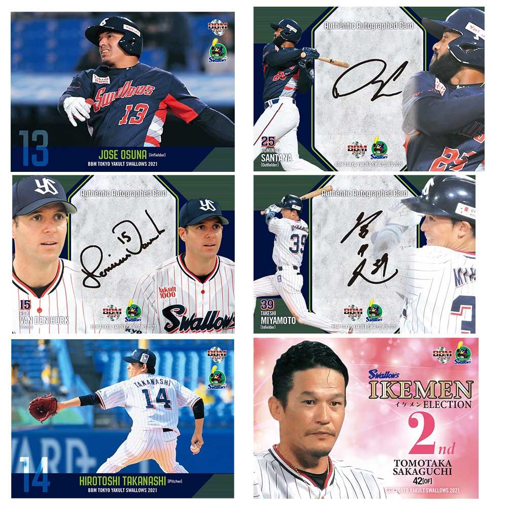 BBM2021 東京ヤクルトスワローズ ボックス(Box) 送料無料、6/9入荷!