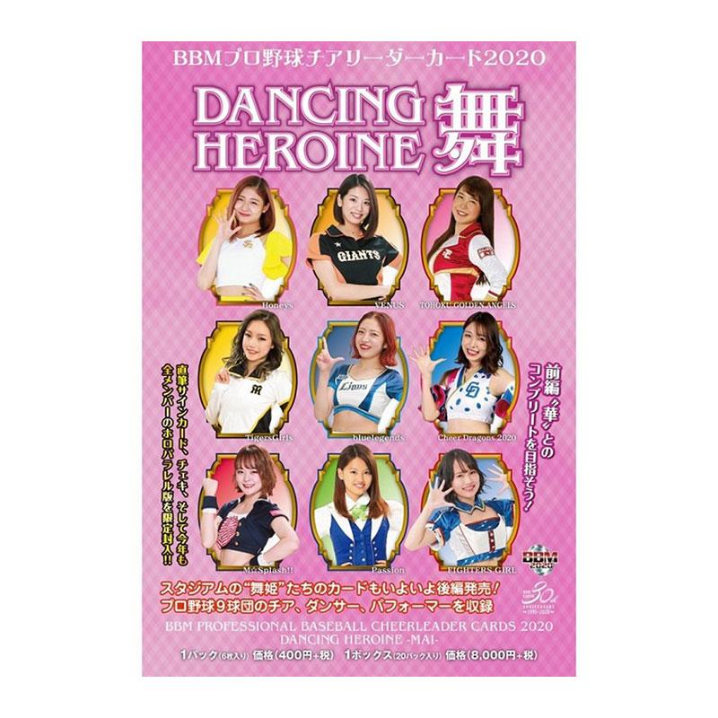 BBMプロ野球チアリーダーカード2020 DANCING HEROINE −舞− 送料無料、9/24入荷