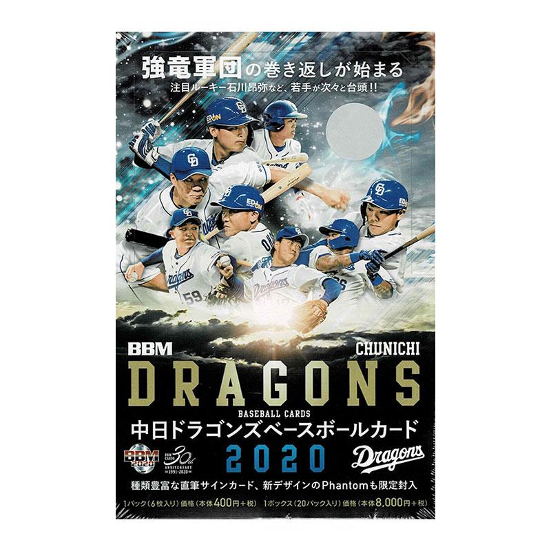 BBM中日ドラゴンズベースボールカード2020 送料無料、7/15入荷