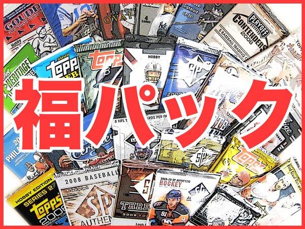 MLBカード 【福パック】+シングルカード 2枚付き