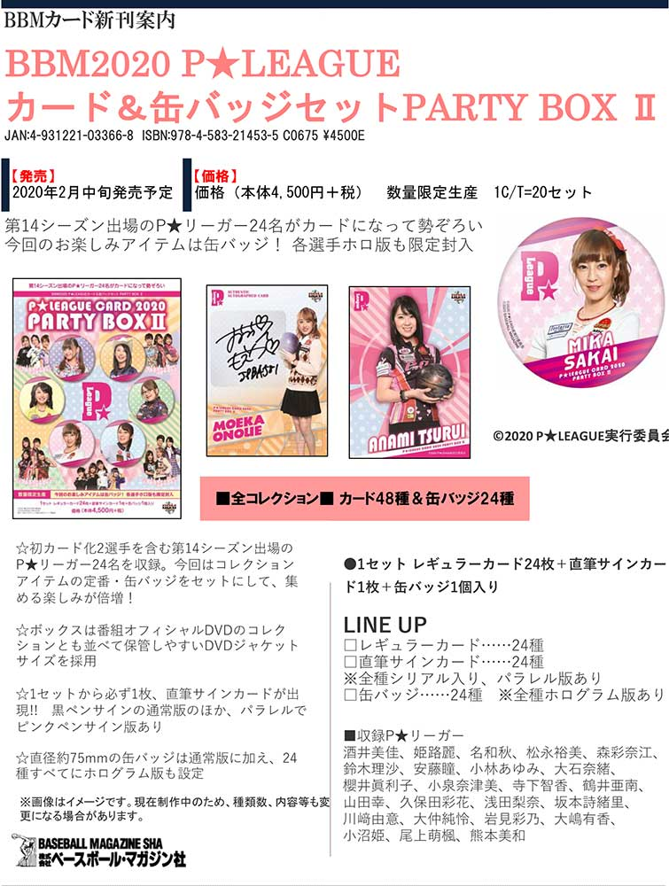 BBM2020 P★LEAGUE カード&缶バッジセットPARTY BOX � 2/15入荷!