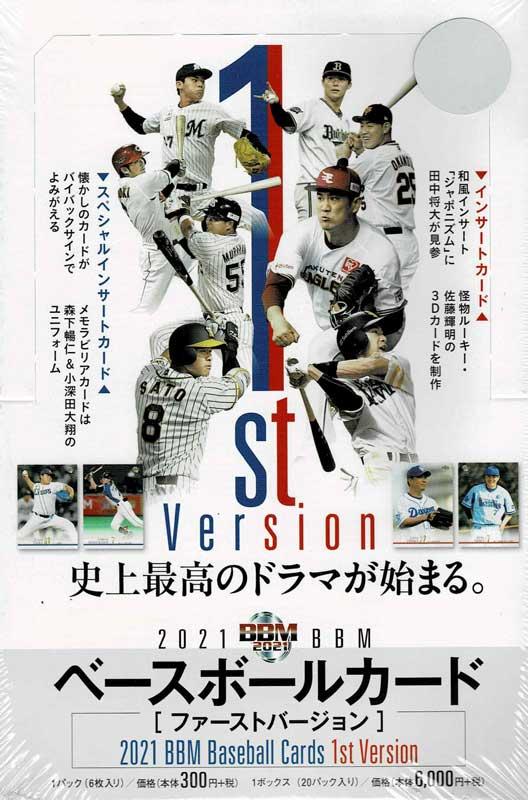 2021 BBM ベースボールカード 1stバージョン BOX 4月15日入荷!
