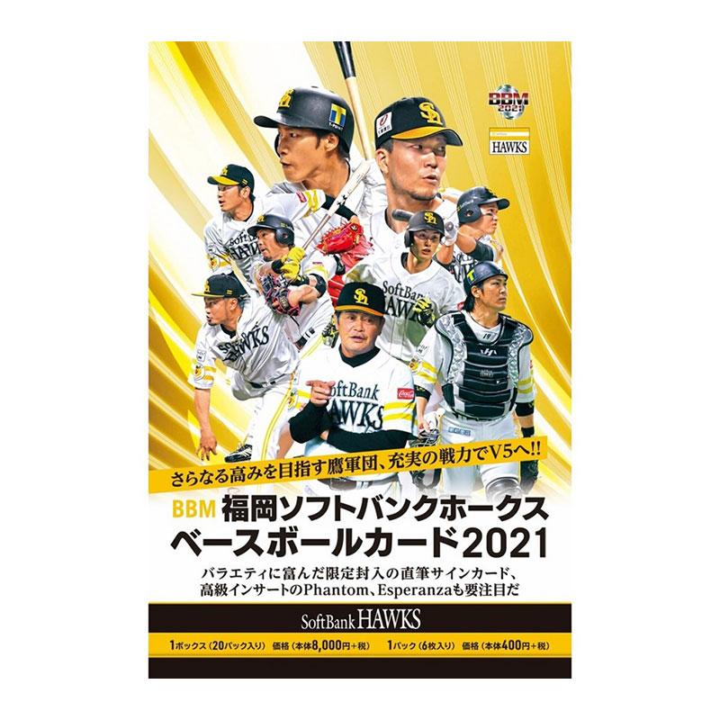 BBM 福岡ソフトバンクホークス ベースボールカード 2021 送料無料、6月16日入荷!