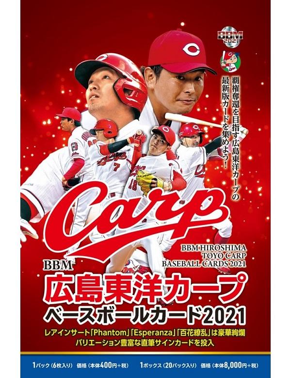 BBM広島東洋カープベースボールカード2020 送料無料、5/7入荷