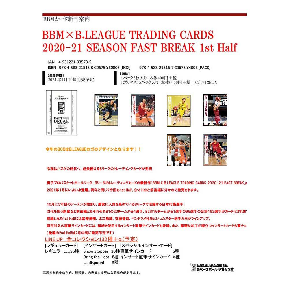 BBM×B.LEAGUE トレーディングカード2020-21 SEASON FAST BREAK 1st Half 送料無料、1/27入荷!