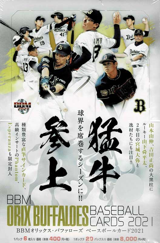 BBM オリックス・バファローズ ベースボールカード 2021 BOX 送料無料、3/30入荷!