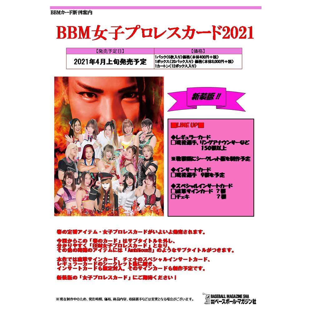 BBM 女子プロレスカード 2021 送料無料、3/30入荷!